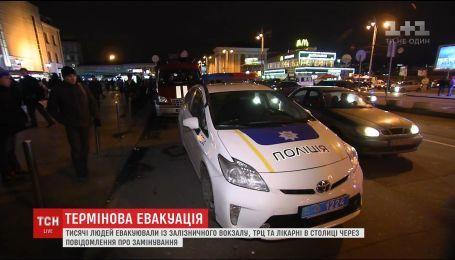 Повідомлення про замінування викликали переполох у центрі столиці
