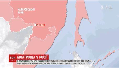 В Хабаровському краї розбився пасажирський літак