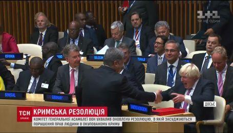 Комітет Генасамблеї ООН ухвалив оновлену резолюцію щодо Криму