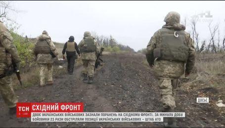 За минувшие сутки боевики 23 раза обстреляли украинские позиции, - штаб АТО