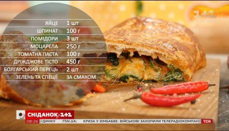 """Піца """"Стромболі"""" - рецепти Сенічкіна"""