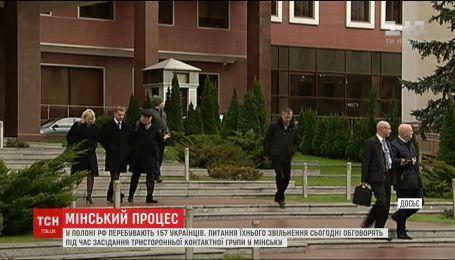 У Мінську розглянуть питання звільнення українських бранців