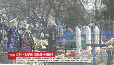Через захламленность на днепровских кладбищах запретили устанавливать столы и ограждения