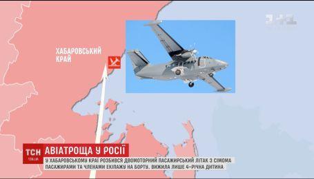 В Хабаровском крае разбился пассажирский самолет, выжил лишь маленький ребенок