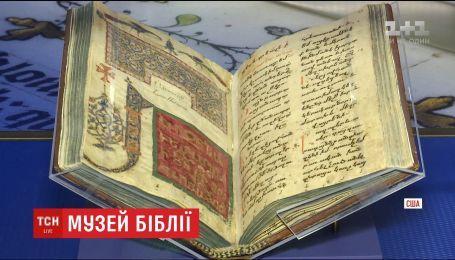 Библия - это модно и гламурно: в Вашингтоне открыли музей самой популярной в истории книги