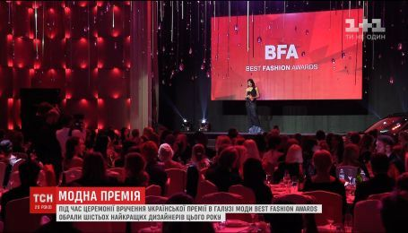 Best Fashion Awards: в Киеве выбрали шестерых лучших дизайнеров в этом году