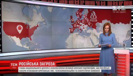 Російські хакери атакували британські ЗМІ та енергетичні компанії