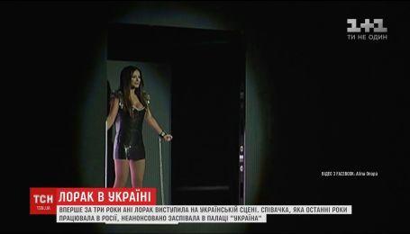 Соцмережі збурив київський виступ Ані Лорак одразу після нагородження у Кремлі