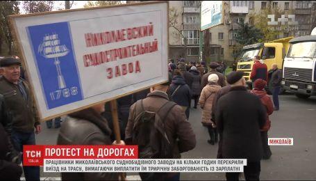 150 працівників суднобудівного заводу влаштували протест через невиплату заробітної платні