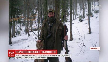Юзерів обурило фото лісника з сином, які позують з мертвою червонокнижною риссю