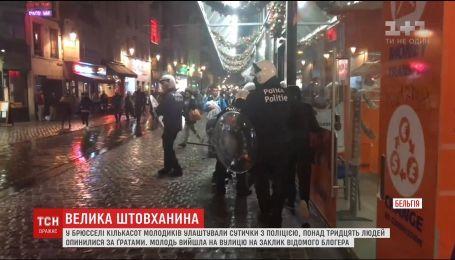 В Брюсселе молодые люди во время встречи с известным блогером подрались с полицией