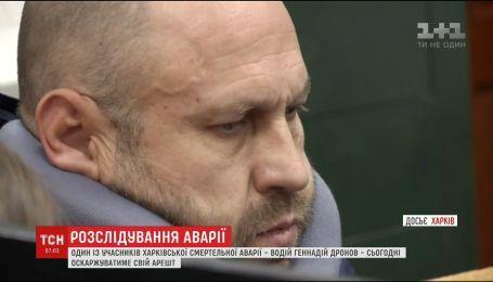 Учасник харківської аварії Геннадій Дронов в суді оскаржуватиме своє перебування під вартою