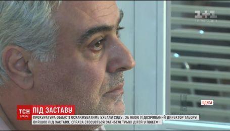 """Директор одесского лагеря """"Виктория"""" вышел на свободу под залог в 130 тысяч гривен"""