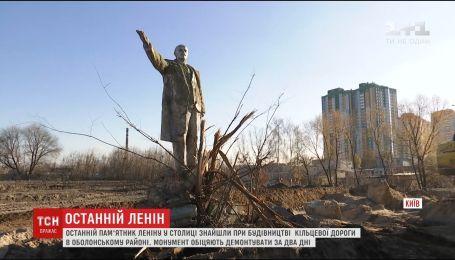 Ховався у чагарнику. У Києві знайшли уцілілий пам'ятник Леніну