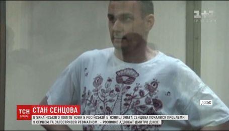 Проблеми з серцем, ревматизм та втрата ваги – стан Сенцова у російській колонії погіршився