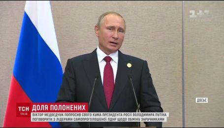 Медведчук попросил Путина помочь освободить украинских пленных