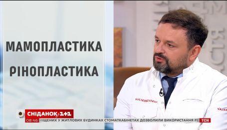 Мода на натуральну красу - розмова з пластичним хірургом Ростиславом Валіхновським