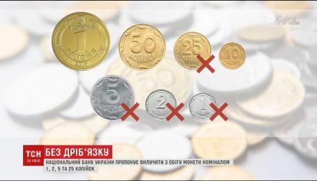 Национальный банк предлагает изъять из обращения мелкие деньги