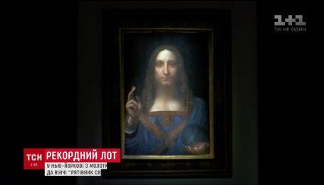"""Картину да Вінчі """"Рятівник світу"""" продали за рекордну суму на аукціоні"""