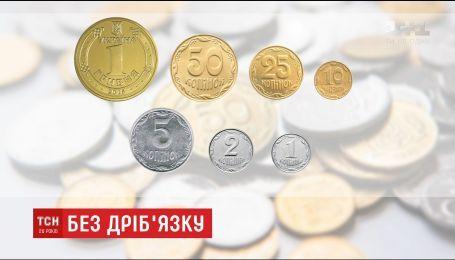 Нацбанк пропонує вилучити з обігу дрібні гроші