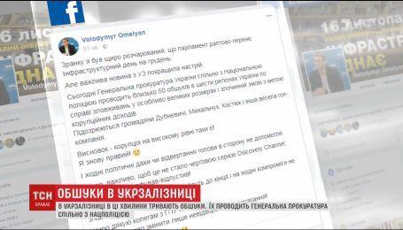 """Правоохоронці влаштували обшуки в """"Укрзалізниці"""""""