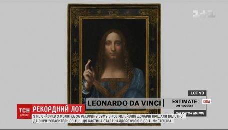 Картину Леонардо Да Вінчі продали за фантастично-рекордну суму