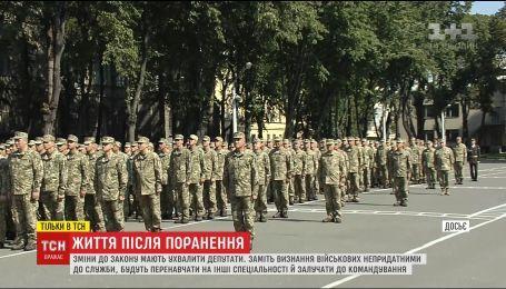Військовим з пораненнями після бойових дій хочуть дозволити служити в ЗСУ