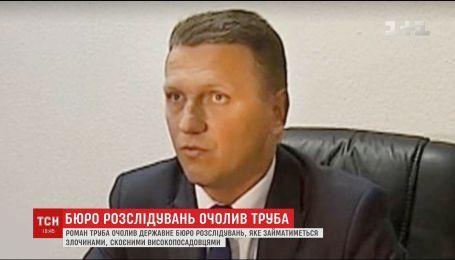 Конкурсна комісія обрала голову Державного бюро розслідувань
