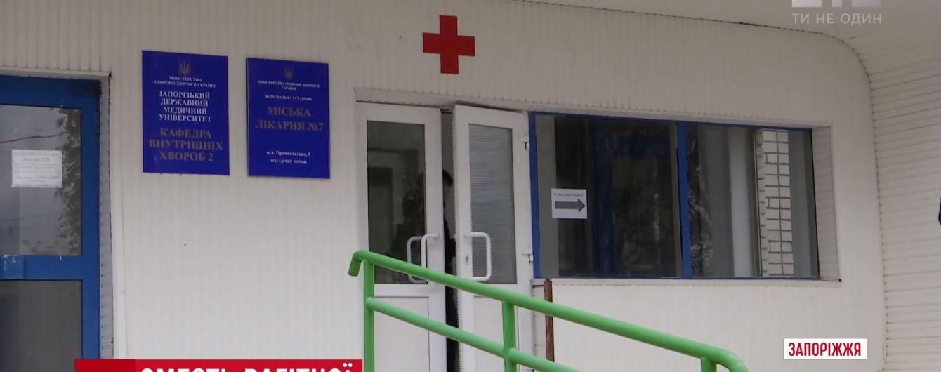 У Запоріжжі залікували до смерті вагітну жінку з пневмонією