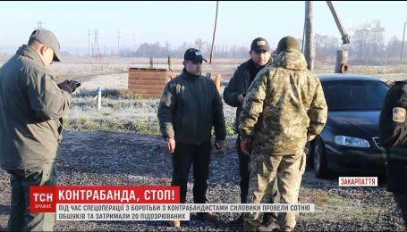 Триста озброєних силовиків провели масштабну спецоперацію проти контрабандистів