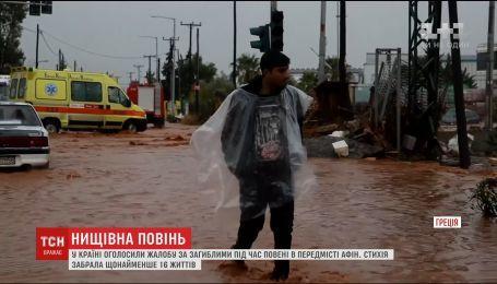 У Греції оголосили жалобу за загиблими у масштабній повені