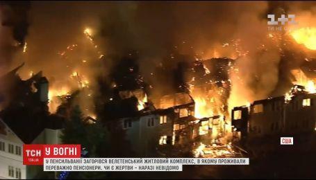 У Пенсильванії спалахнув гігантський житловий комплекс
