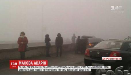 На Днепропетровщине из-за тумана столкнулись 9 автомобилей и автобус