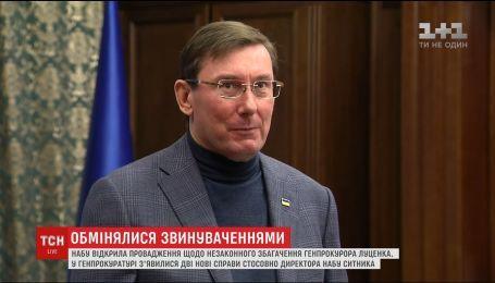 НАБУ расследует дело о незаконном обогащении генпрокурора Юрия Луценко