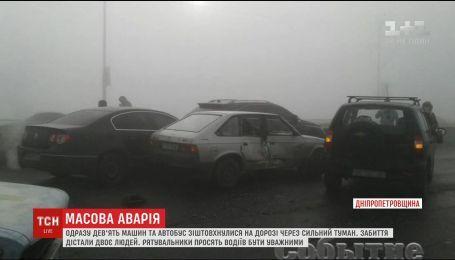 На мосту из-за выключенных габаритов и тумана столкнулись сразу 10 авто
