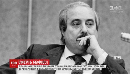 В італійській тюрмі від раку помер один з найжорстокіших мафіозі