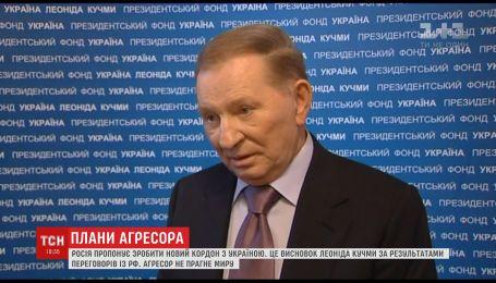 Кучма стверджує, що Росія пропонує зробити новий кордон з Україною
