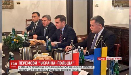 Україна та Польща спробують налагодити відносини у Кракові