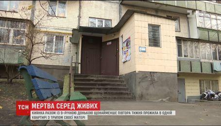 Киевлянка несколько недель жила с трупом матери в одной квартире