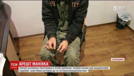 На Харківщині затримали ґвалтівника 8-річної дівчинки
