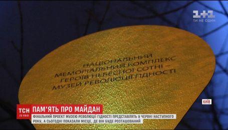 Министерство культуры объявило, где будет расположен музей Революции Достоинства