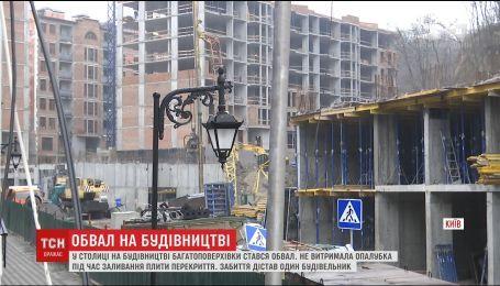 В Киеве на строительстве обрушилось перекрытие дома, один человек пострадал
