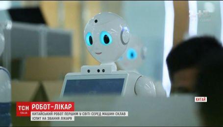 В Китае робот успешно сдал врачебный экзамен