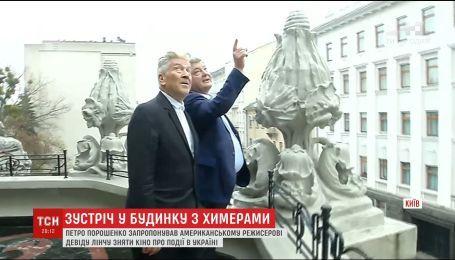 Петр Порошенко провел кинорежиссеру Дэвиду Линчу экскурсию Домом с химерами