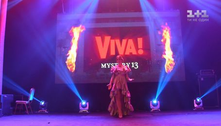 Viva! Mystery балл: 13 лет журнала о звездах