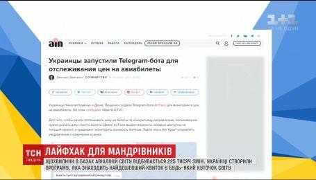 Два українця створили програму, яка знаходить найдешевший квиток з усіх авіаліній світу