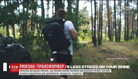 Українці вигадали рюкзак, який змінює форму залежно від кількості речей