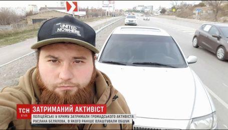 Півострів суворого режиму. У Криму поліцейські затримали активіста Руслана Белялова