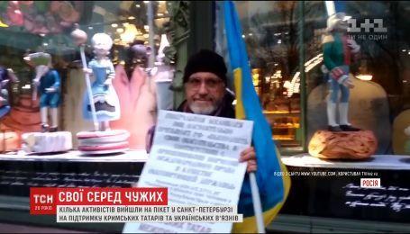 Активисты в Санкт-Петербурге вышли на пикеты с флагами Украины и крымских татар