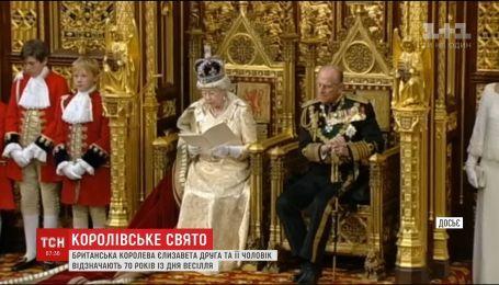 Королевская чета Великобритании отпраздновала 70 лет вместе